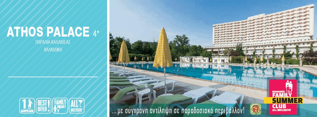 Ξενοδοχείο ATHOS PALACE