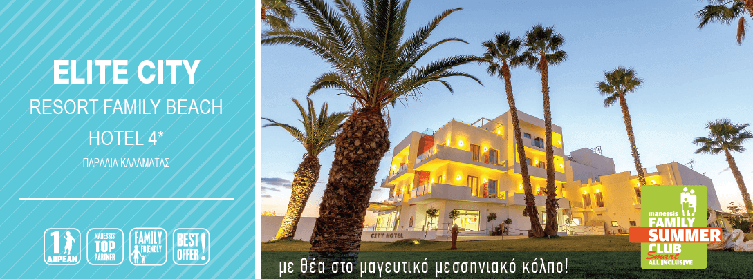 Ξενοδοχείο ELITE CITY RESORT FAMILY BEACH