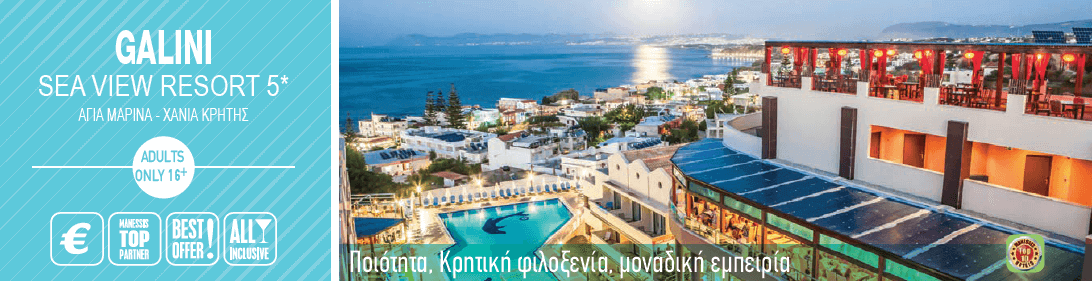 Ξενοδοχείο GALINI SEA VIEW RESORT