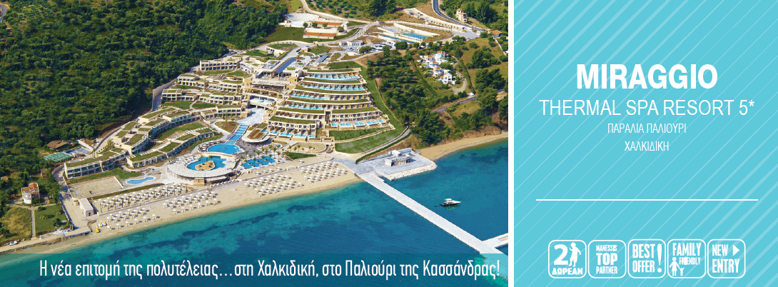 Ξενοδοχείο MIRAGGIO THERMAL SPA RESORT 5*