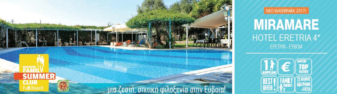 Ξενοδοχείο MIRAMARE HOTEL ERETRIA