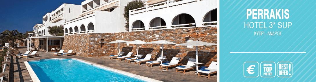 Ξενοδοχείο PERRAKIS HOTEL 3*