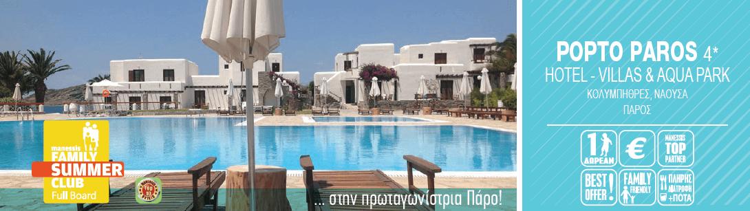 Ξενοδοχείο PORTO PAROS 4* HOTEL - VILLAS & AQUA PARK