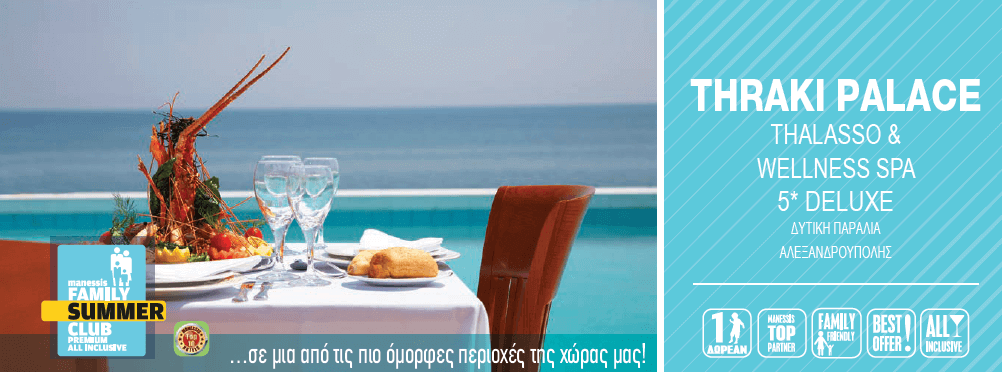 Ξενοδοχείο THRAKI PALACE HALASSO & WELLNESS SPA
