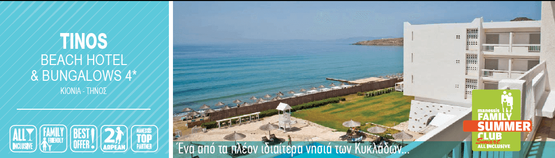 Ξενοδοχείο TINOS BEACH HOTEL & BUNGALOWS 4*