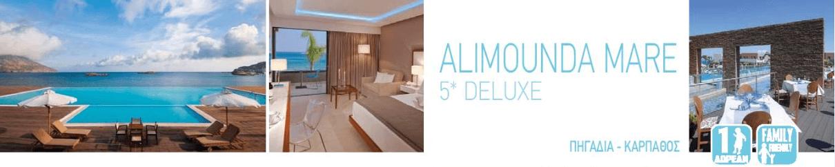 Ξενοδοχείο ALIMOUNDA MARE 5* DELUXE