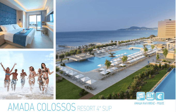 Ξενοδοχείο AMADA COLOSSOS RESORT 4* SUP
