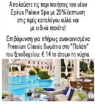 Ξενοδοχείο EPIRUS PALACE 5* DELUCE