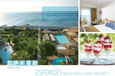 Ξενοδοχείο ESPERIDES BEACH HOTEL FAMILY RESORT 4*