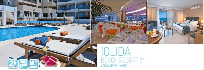 Ξενοδοχείο IOLIDA BEACH RESORT 5*