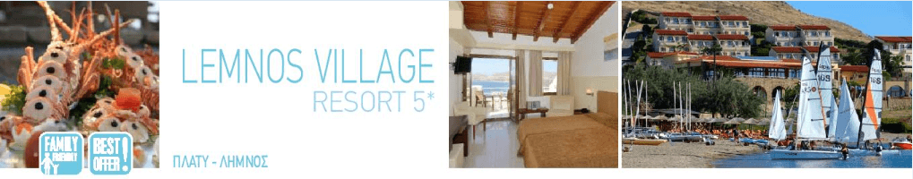 Ξενοδοχείο LEMNOS VILLAGE RESORT 5*