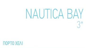 Ξενοδοχείο NAUTICA BAY 3*