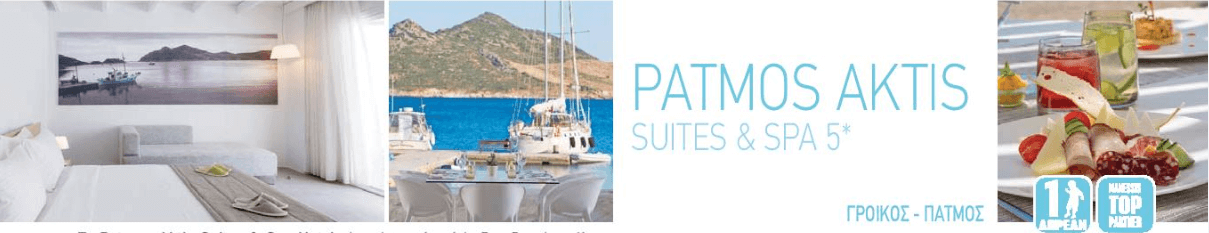 Ξενοδοχείο PATMOS AKTIS SUITES & SPA 5*