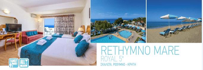 Ξενοδοχείο RETHYMNO MARE ROYAL 5*
