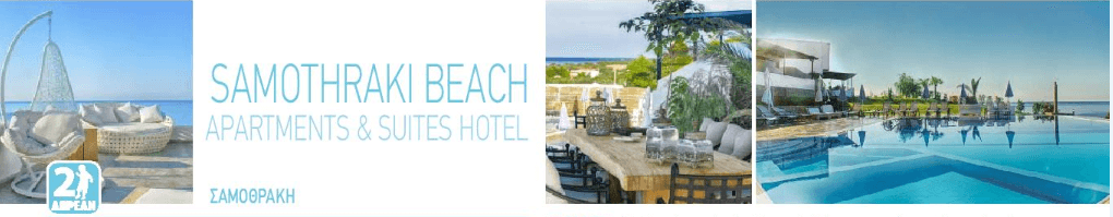 Ξενοδοχείο SAMOTHRAKI BEACH APARTMENTS & SUITES HOTEL