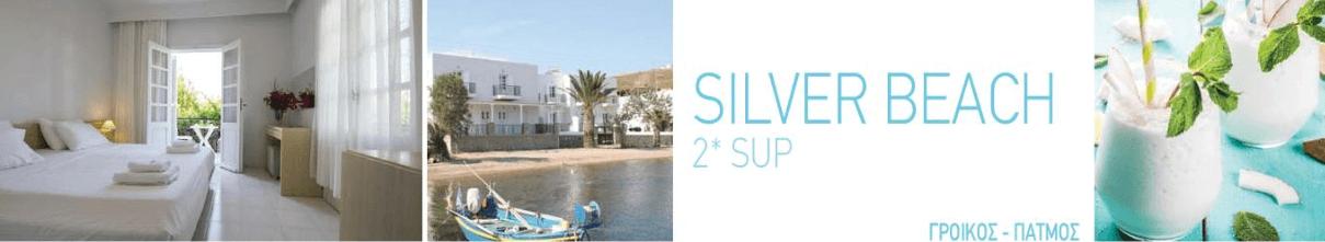 Ξενοδοχείο SILVER BEACH 2* SUP