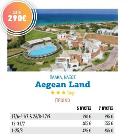 Ξενοδόχειο AEGEAN LAND 3* SUP