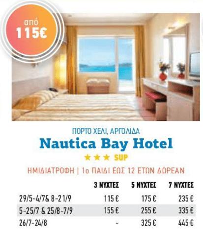 Ξενοδοχείο NAUTICA BAY 3**